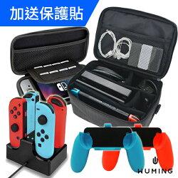 送保護貼 Switch 充電收納組合 全套收納包 硬殼收納包 四合一充電座 任天堂 Nintendo 『無名』 N02107