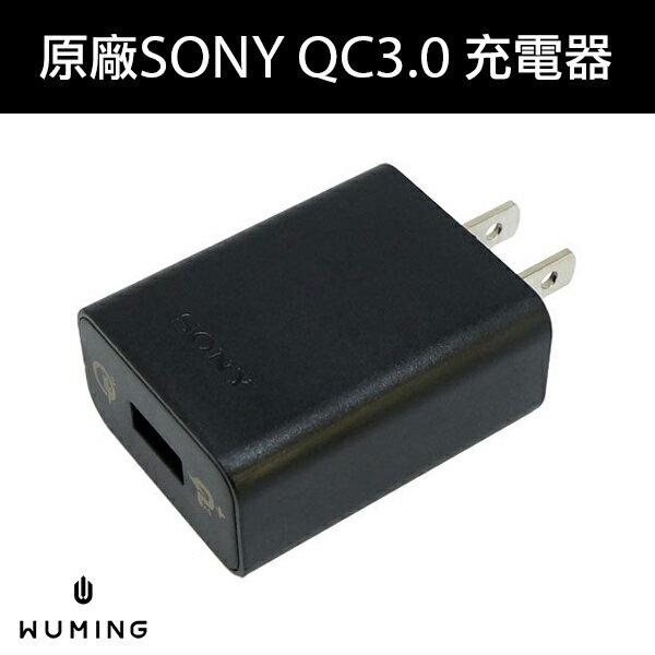 SONY原廠QC3.0充電器快充充電頭旅充頭手機平板USBXperiaXZ5『無名』N05116