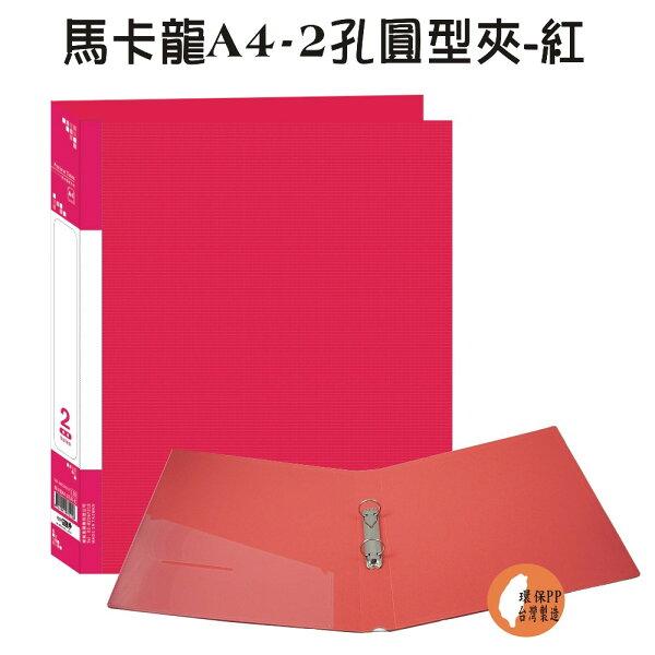 【檔案家】馬卡龍A4-2孔圓型夾紅/半打6本