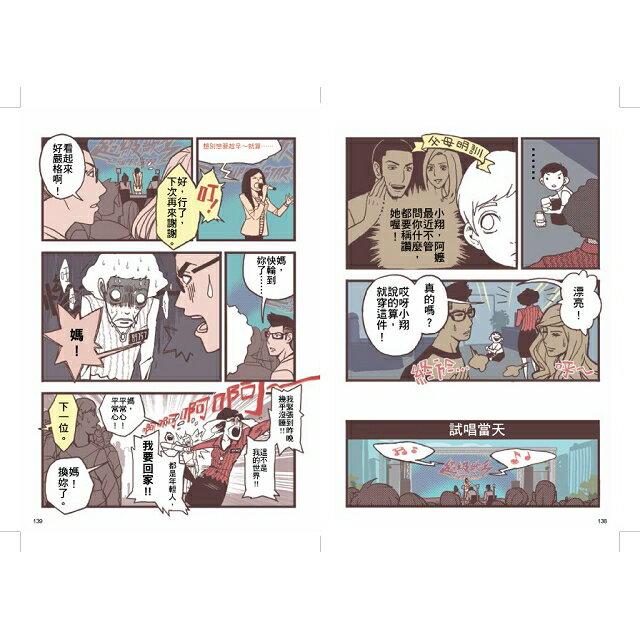 大城小事【1~5冊典藏套書】(加贈《大城小事》限量明信片套組) 9