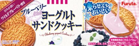 古田藍莓優格夾心餅乾 (84g)