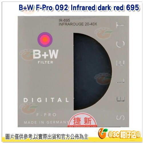 送鏡頭筆 B+W F-Pro 092 IR 40.5mm dark red 695 紅外線光學濾鏡 40.5mm 德國製 捷新公司貨 Infrared dark red 695