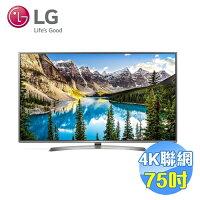 LG電子到【滿3千,15%點數回饋(1%=1元)】LG 75吋廣色域4KHDR智慧聯網LED液晶電視 75UJ658T 【送標準安裝】