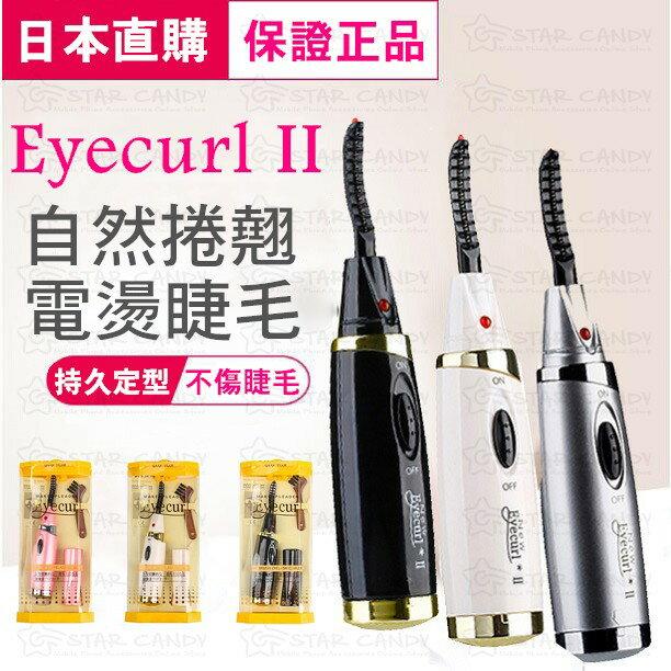 【附發票 當日出貨】女人我最大推薦 日本 Eyecurl II 超持久電燙睫毛器 化妝 美髮 口紅 生日 聖誕節