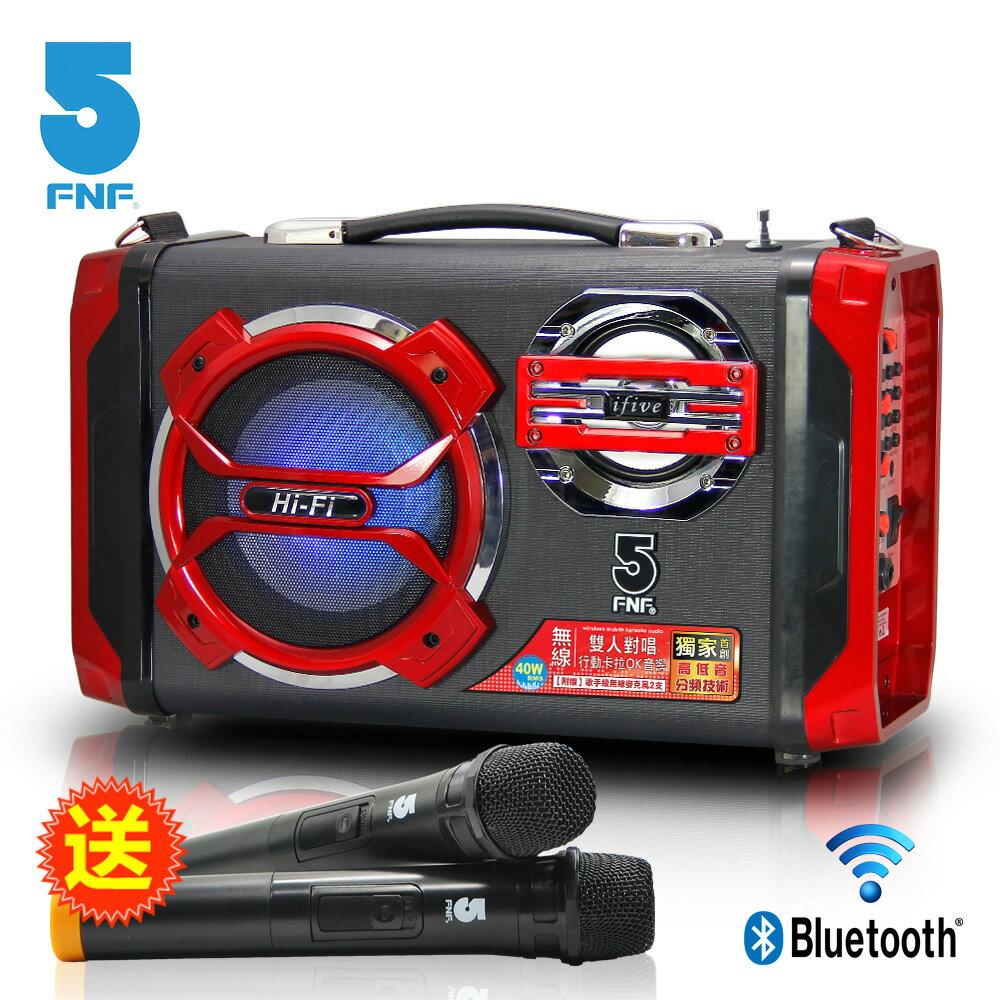 ifive 五元素 S17100 無線藍芽雙人對唱行動卡拉OK  /  KTV音響★贈兩支無線麥克風★ (40W||無線麥克風||FM||一鍵錄音||無線藍芽) 1