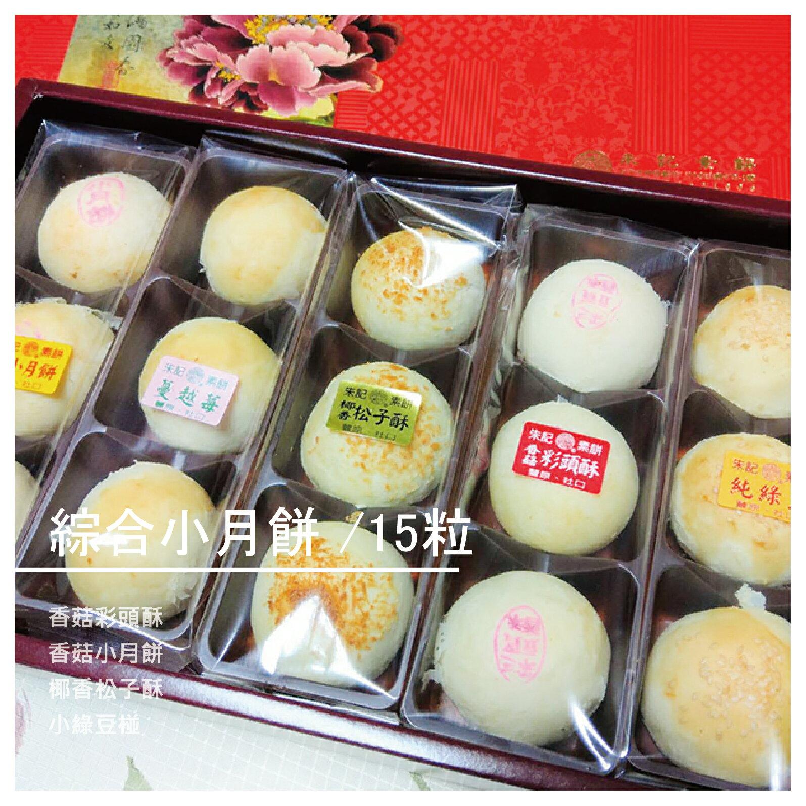 【朱記素餅】綜合小月餅 /15粒 全素