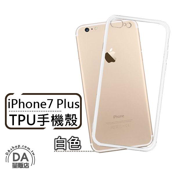 《DA量販店》馬卡龍 iPhone 7 plus 手機殼 手機套 果凍套 TPU 軟殼 透明白(80-2775)