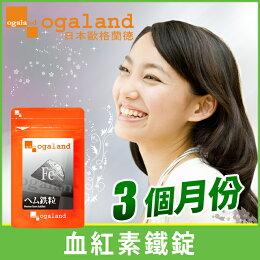 鐵質錠 ♫ 血紅素 女性保健 健康維持【約3個月份】ogaland