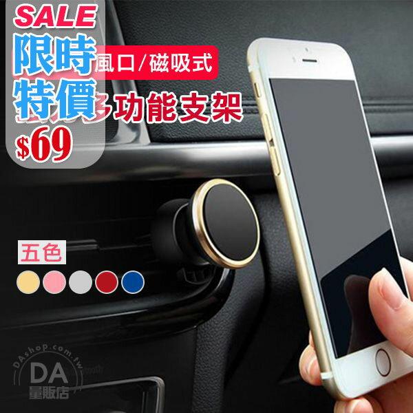 《汽機車用品兩件88折》汽車手機架 高品質 磁吸式 車用 空調出風口 通用款 平板 多功能支架 多色可選