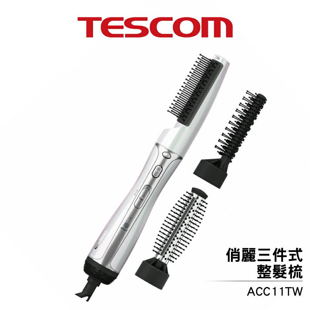 限量1台優惠 Tescom ACC11TW俏麗三件式整髮梳 - 限時優惠好康折扣