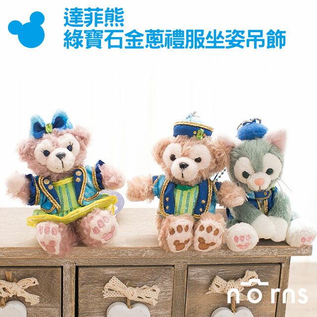 NORNS 海洋迪士尼【達菲熊綠寶石金蔥禮服 坐姿吊飾】Duffy 日本東京代購