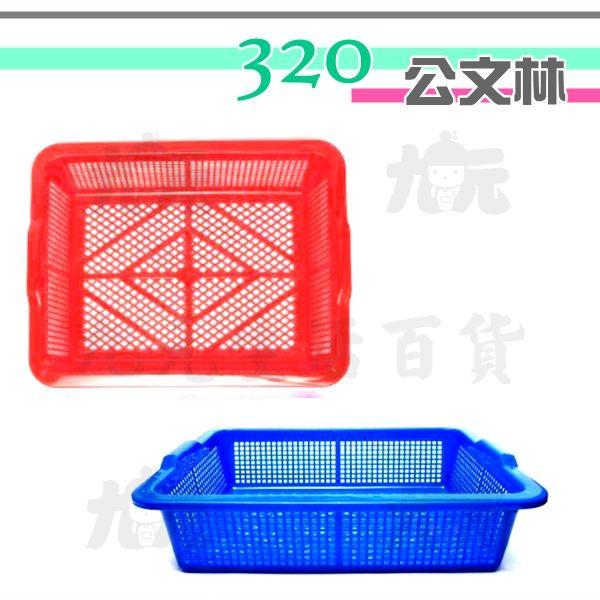 【九元生活百貨】320公文林 洗菜籃 瀝水籃 置物籃