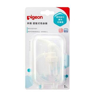 貝親【Pigeon】調整式吸鼻器 P26385-4