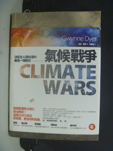 【書寶二手書T8/科學_GGQ】氣候戰爭_格溫?戴爾