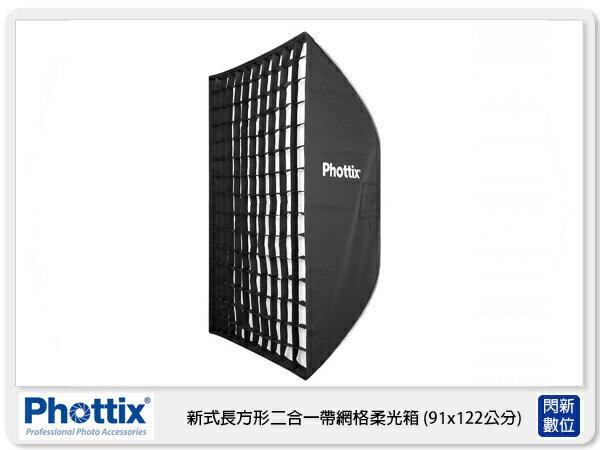 Phottix新式帶網格長方形二合一柔光罩柔光箱91X122公分82619(公司貨)