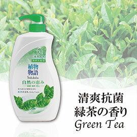 LION  獅王 植物物語 ボディソープ本体 緑茶の香り 1000g