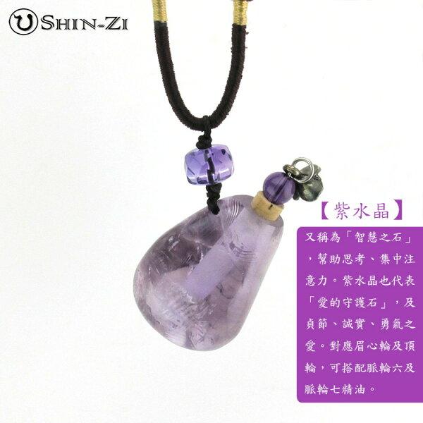 【獨家】天然紫水晶精油項鍊精油瓶吊墜聞香項鍊精油項鏈水晶串珠招智慧勇氣必備