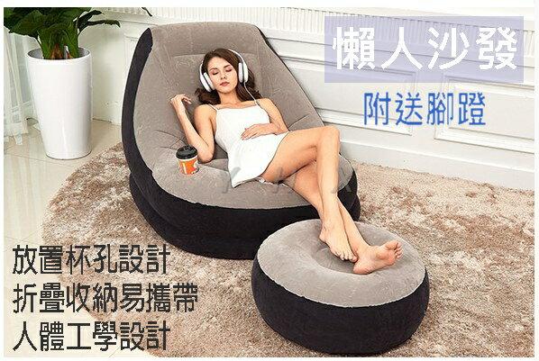 INTEX創意臥室懶人沙發套房客廳辦公室休息室露營休閒沙發簡約時尚單人沙發創意臥室懶人沙發充氣式質感搭配