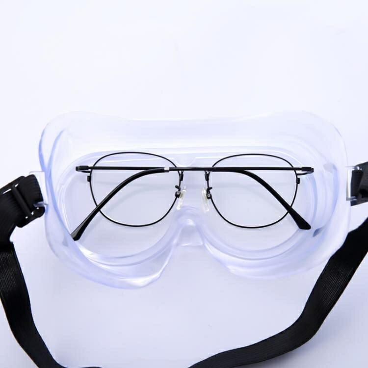 護目鏡 全封閉護目鏡防疫防護面罩隔離眼罩眼鏡護生用品疫情眼睛 防疫用品