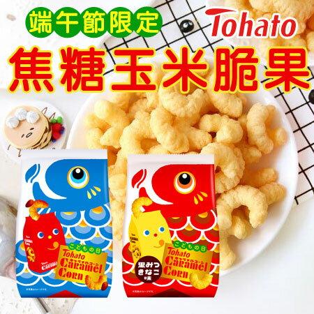 日本 Tohato 東鳩 端午節 期間限定 焦糖玉米脆果 焦糖脆果 黑蜜黃豆粉 玉米脆果 餅乾 零食【N600127】