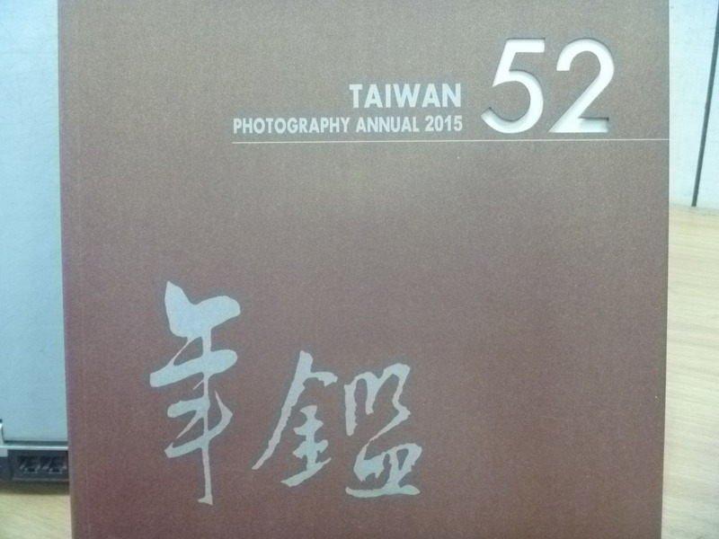 ~書寶 書T3/攝影_PQA~Taiwan Photography Annual 2015