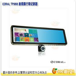 送8G CORAL TP968 後視鏡型 行車紀錄器 公司貨 導航機 測速 GPS