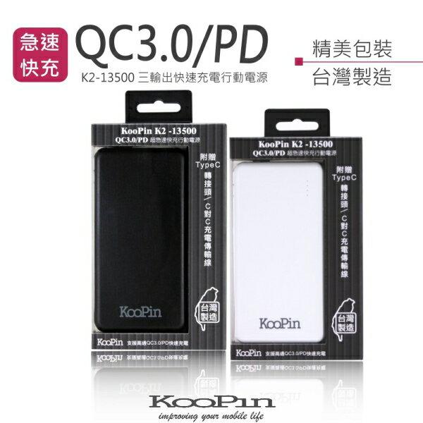 KooPinQC3.0行動電源支援PD雙向QC快充K2-13500台灣製造
