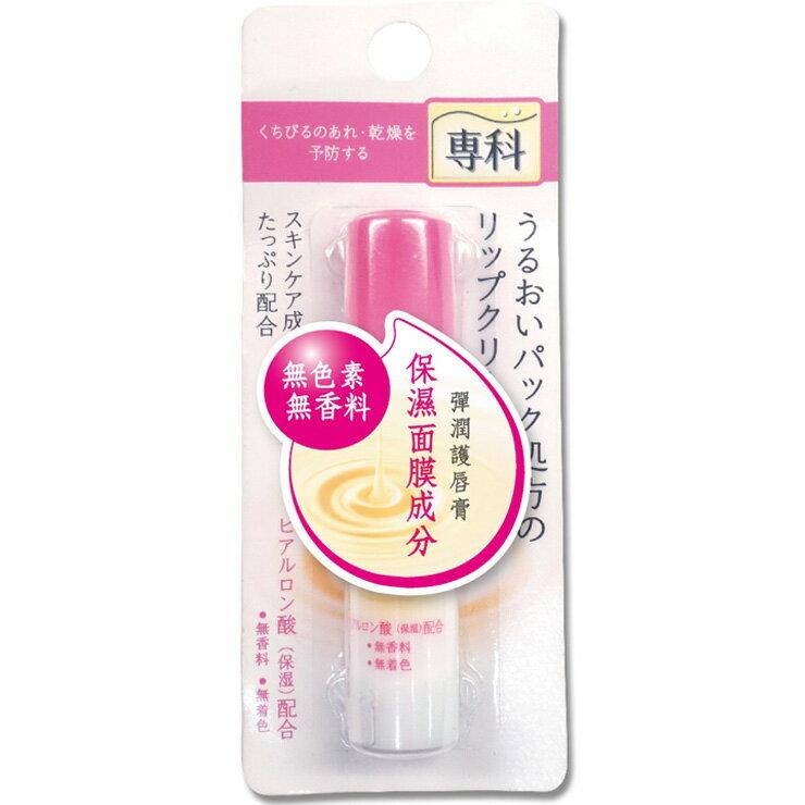 保濕專科彈潤護唇膏 3.5g