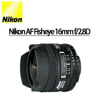 [滿3千,10%點數回饋]★分期0利率 ★★Nikon AF Fisheye 16mm f/2.8D 單眼相機用定焦魚眼鏡頭 榮泰公司貨