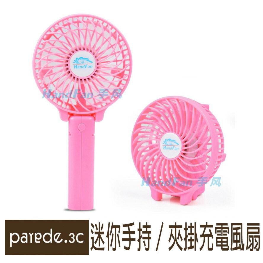 手風Handfan 手持摺疊風扇 可立可夾USB風扇 專利夾具 手持風扇 USB充電風扇 粉色【Parade.3C派瑞德】