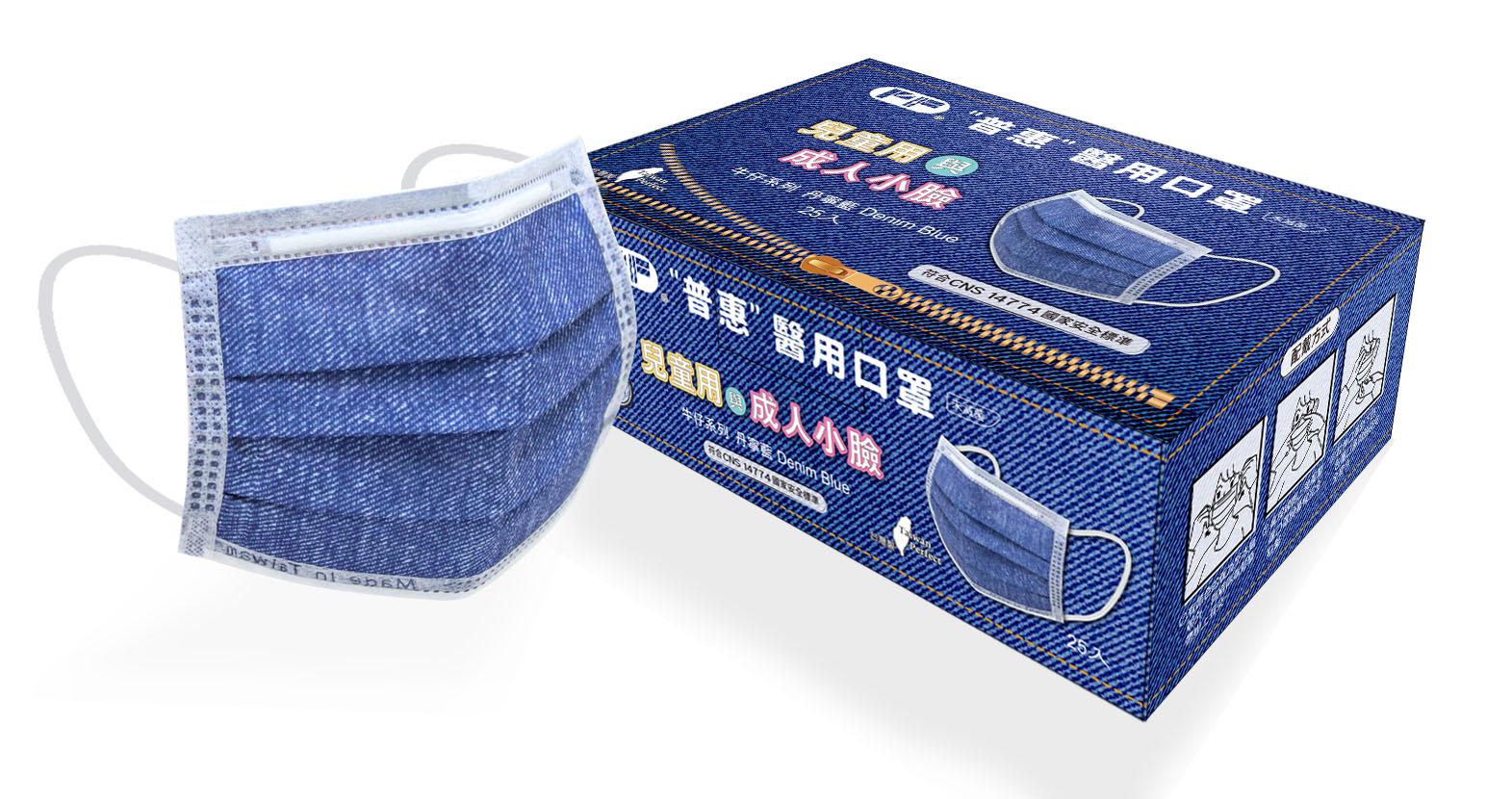 【普惠醫工】兒童與成人小臉 防疫醫用口罩 丹寧藍 (25片2盒) 14.5X9.5公分