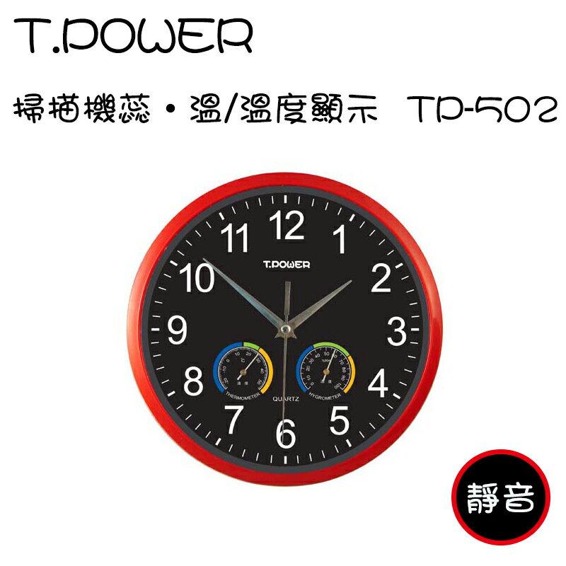 小玩子 T-POWER 多功能 溫 濕度 超靜音 掛鐘 時鐘 美觀 典雅 有型 TP-502