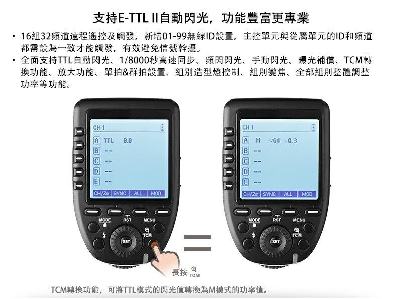 [享樂攝影]公司貨 GODOX 神牛 XPro-C TTL for Canon 無線發射器 高速同步 無線閃燈觸發器 離機閃 引閃器