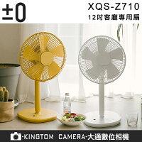 【24H快速出貨】±0 正負零 XQS-Z710 電風扇 風扇 立扇 節能 12吋 遙控器 定時 日本正負零 公司貨 保固一年-大通數位相機-3C特惠商品