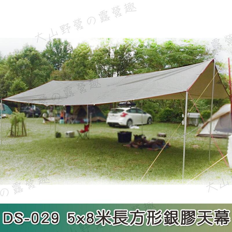 【露營趣】中和安坑 DS-029 5*8米 500x800長方形銀膠天幕 炊事帳 遮陽帳 客廳帳 遮雨棚