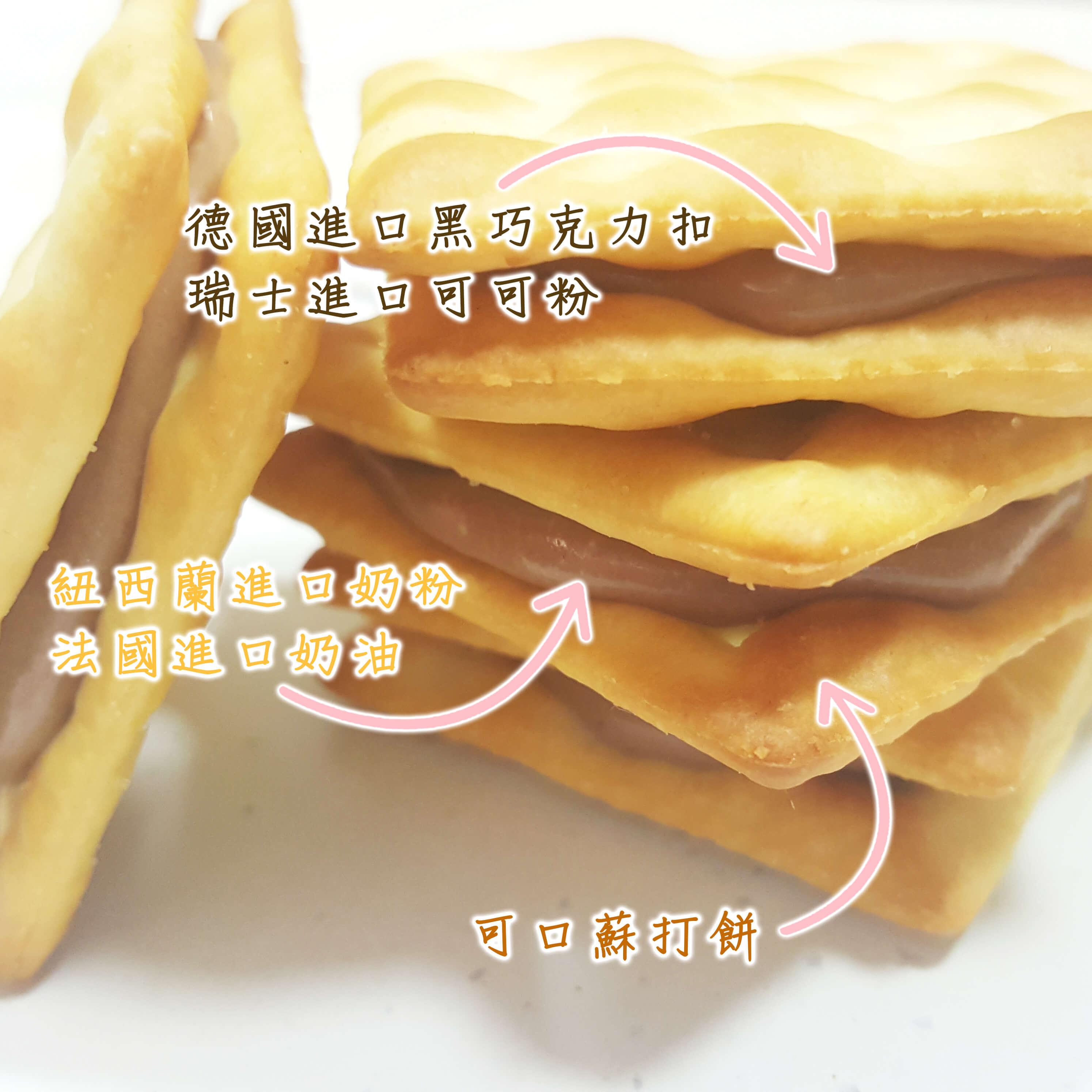 【采果食品坊】巧克力牛軋餅 16入 / 袋裝 2