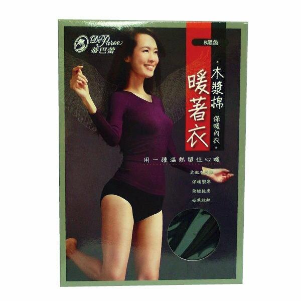 蒂巴蕾暖著衣保暖內衣(BW-5055)【櫻桃飾品】【24643】