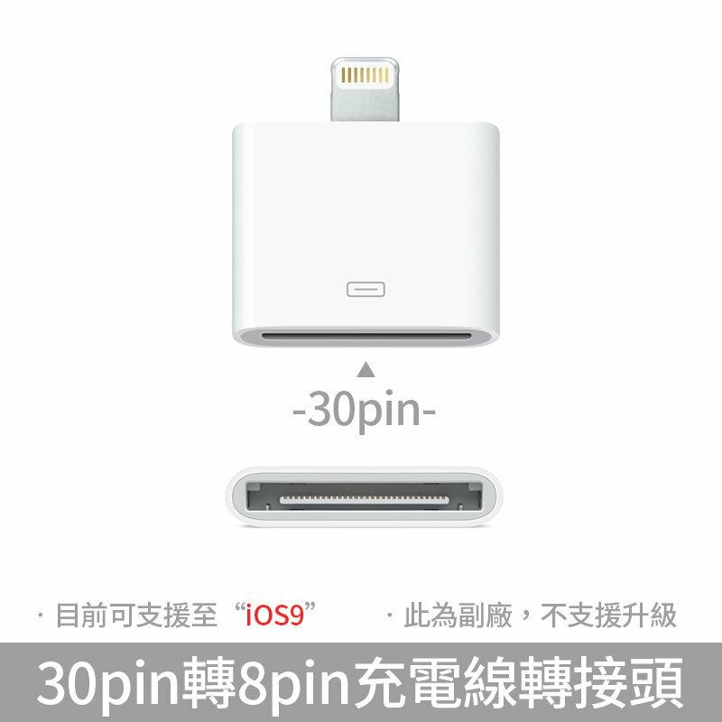 副廠 iPhone 4 轉 i5 充電線轉接頭 【D-I4-005】 30pin 轉 8pin 轉接器 支援iOS9