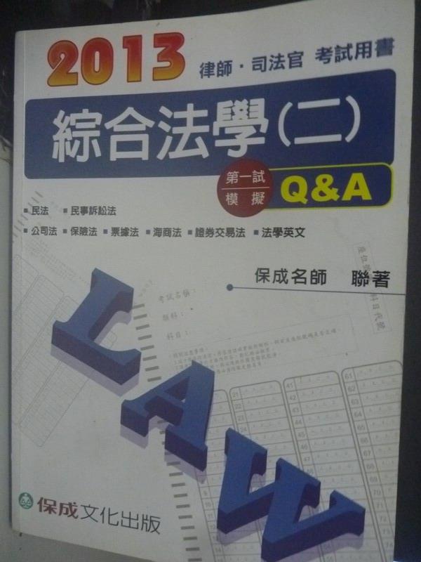 ~書寶 書T6/進修考試_XBW~綜合法學 二 第一試模擬Q   A_保成名師