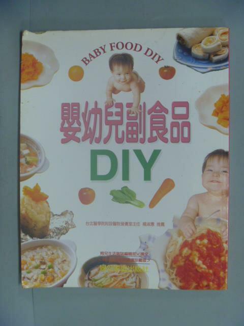 【書寶二手書T2/保健_QJG】嬰幼兒副食品DIY_育兒生活雜誌編輯部