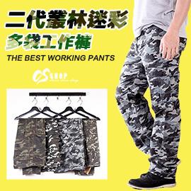 【CS衣舖 】韓版潮流 二代城市迷彩 多袋工作長褲 5533