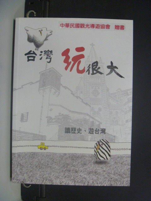 【書寶二手書T3/歷史_JJS】台灣玩很大_陳奕愷