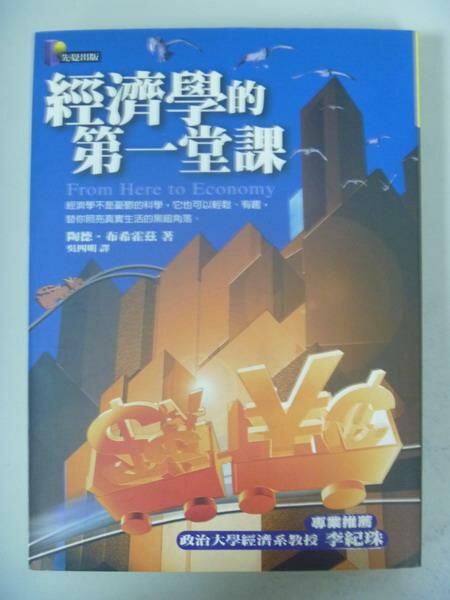 【書寶二手書T4/投資_IDD】經濟學的第一堂課_陶德‧布希霍茲, 吳四明