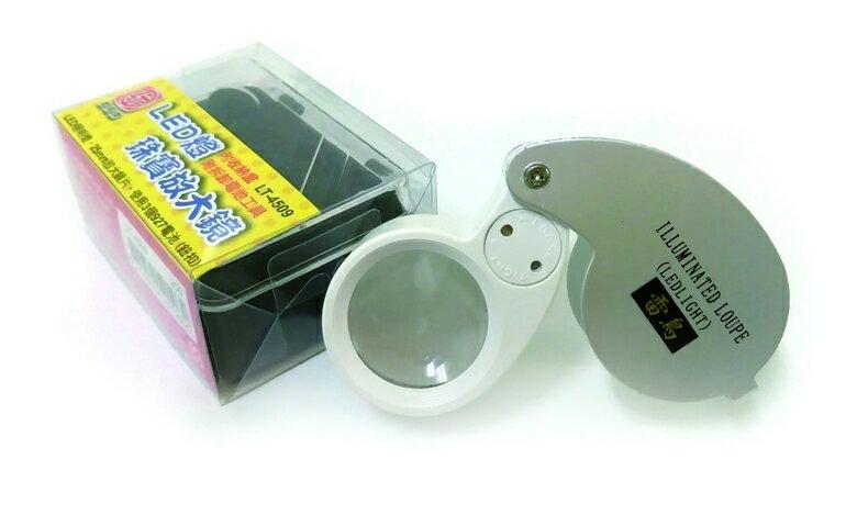 LT-4509   LED燈 珠寶放大鏡10倍