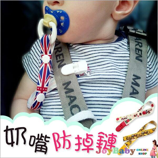 Joy Baby:寶寶雙頭奶嘴鍊奶嘴夾學習杯綁帶水壺防掉帶-JoyBaby