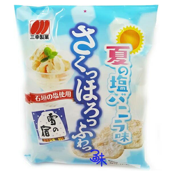 (日本) 三幸 夏季限定鹽味雪宿 1包 65 公克 特價 55 元【4901626057873】 0