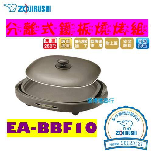 【億禮3C家電館】象印室內電烤爐EA-BBF10,附上蓋更快熟