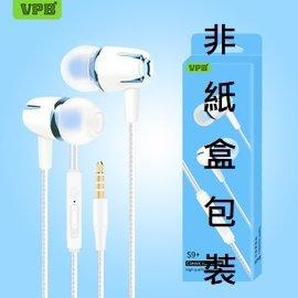 VPB S9線控耳機 手機耳機小米蘋果 入耳式帶麥 線控通話 - 限時優惠好康折扣