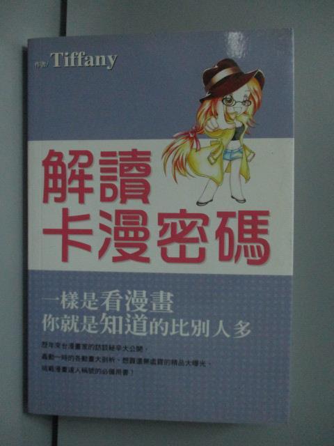 【書寶二手書T1/漫畫書_LHE】解讀卡漫密碼_Tiffany