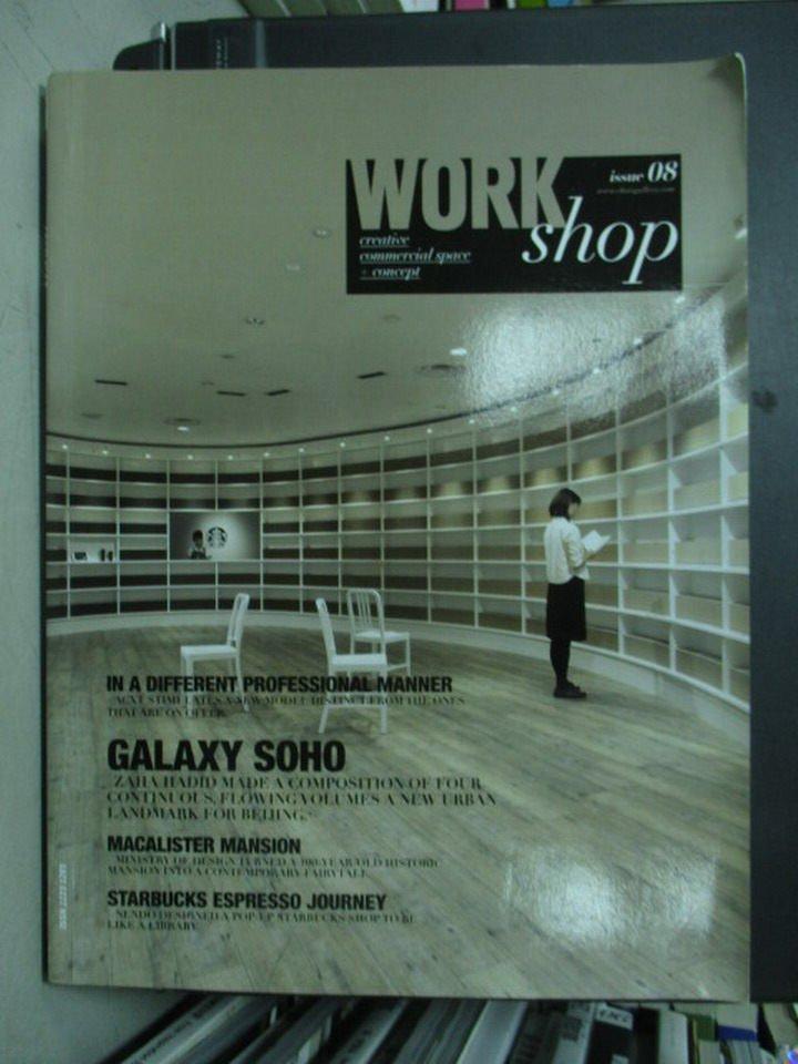 【書寶二手書T2/設計_XCJ】Work shop_8期_Galaxy soho等